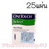 Onetouch Select Test Strips 25แผ่น แผ่นตรวจระดับน้ำตาลในเลือด สำหรับเครื่องรุ่น Onetouch Select