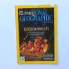 NATIONAL GEOGRAPHIC ฉบับภาษาไทย พฤศจิกายน 2555 ปณิธานพระป่า *** (สินค้าหมดแล้ว)
