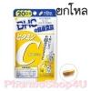 (ยกโหล ราคาส่ง) DHC Vitamin C วิตามิน ซี (20 วัน) ช่วยลดความหมองคล้ำและจุดด่างดำ เพื่อผิวขาวกระจ่างใส