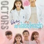 ตรวจใจเธอให้เจอรัก Doctors 5 แผ่นจบ คิมแรวอน+พัคชินเฮ