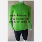 เสื้อรัดกล้ามเนื้อ แขนยาว คอเต่า สีเขียวอ่อน