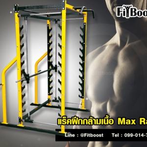 แร็คฝึกกล้ามเนื้อ Max Rack