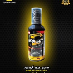 น้ำยาฟื้นฟู Boost Batt สำหรับรถทัวร์ รถบรรทุก รถกอล์ฟ เรือยนต์ (ขนาดแบต 90-200 Ah)