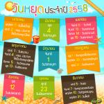วันหยุดทำการไปรษณีย์ไทย ปี 2558
